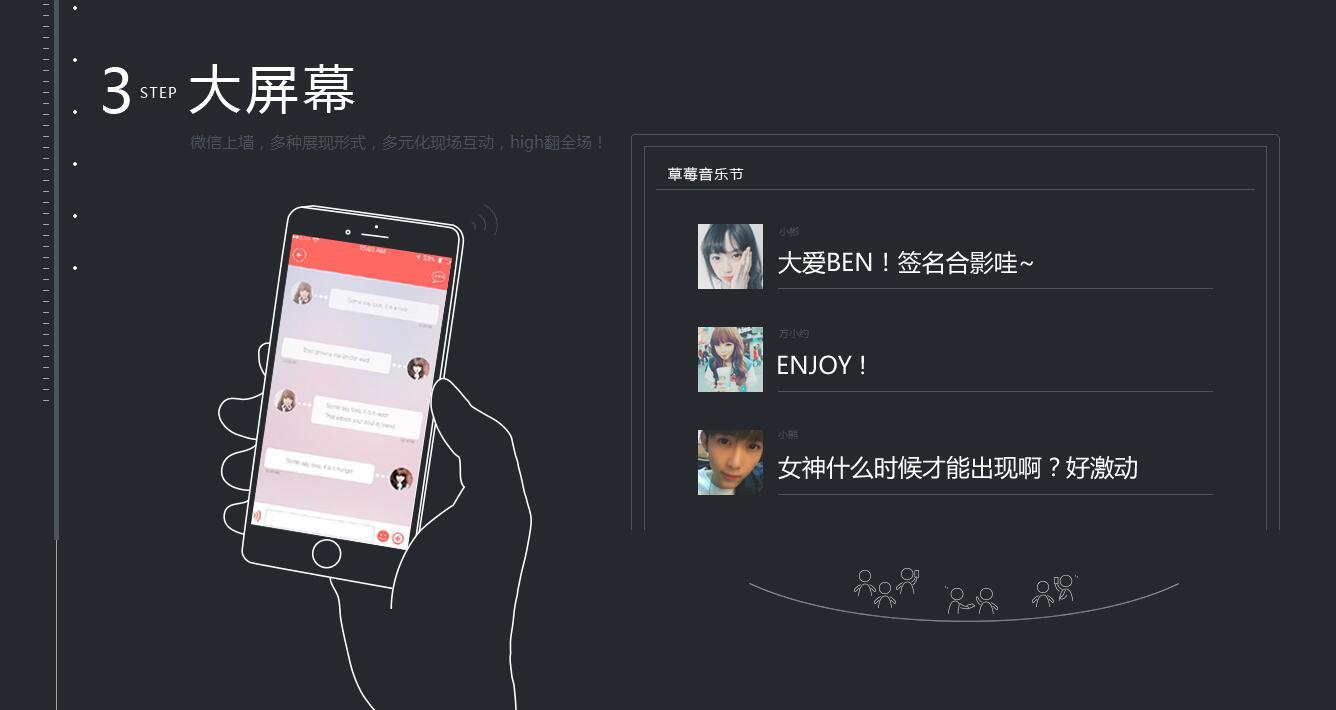 微信签到,logo,签到墙大屏幕展示,最流行的的弹幕展示,现场微信节目